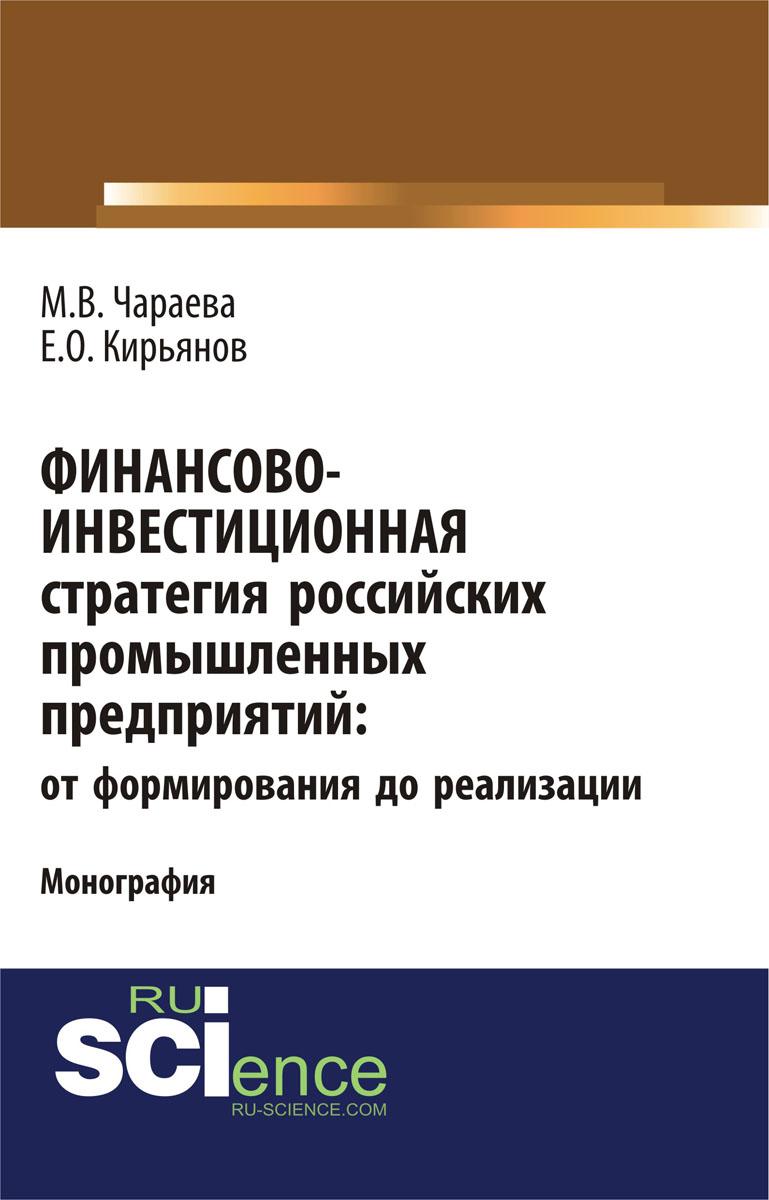 Финансово-инвестиционная стратегия российских промышленных предприятий. От формирования до реализации