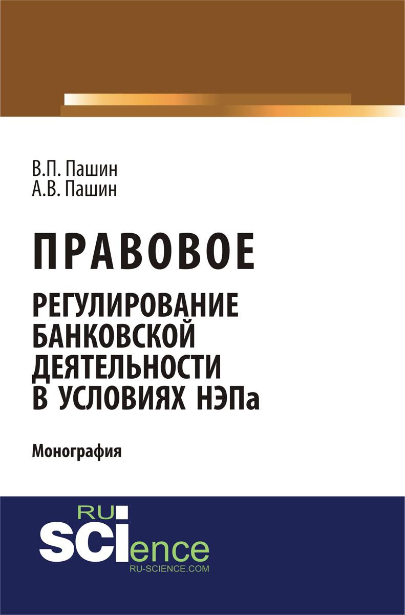 Правовое регулирование банковской деятельности в условиях НЭПа