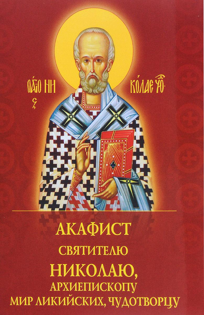 Акафист святителю Николаю, архиепископу Мир Ликийских, чудотворцу акафист святителю христову николаю