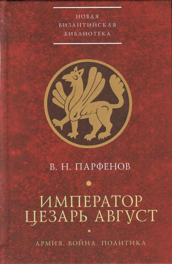В. Н. Парфенов Император Цезарь Август: Армия. Война. Политика тур гавр 22 августа 2017 прогноз