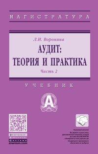 Л. И. Воронина Аудит. Теория и практика. Учебник. В 2 частях. Часть 2. Практический аудит аудит