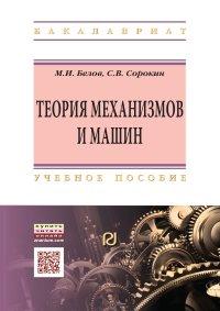 М. И. Белов, С. В. Сорокин Теория механизмов и машин. Учебное пособие