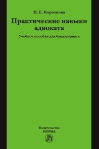 Практические навыки адвоката. Учебное пособие
