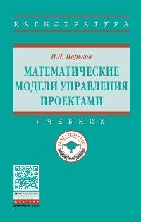 И. Н. Царьков Математические модели управления проектами. Учебник