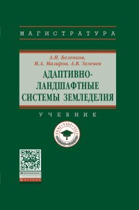 Адаптивно-ландшафтные системы земледелия. Учебник