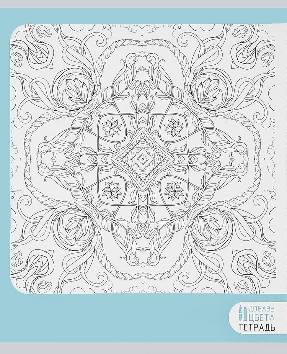 Канц-Эксмо Тетрадь Восхитительные узоры 96 листов в клетку цвет голубойТ965553_голубой