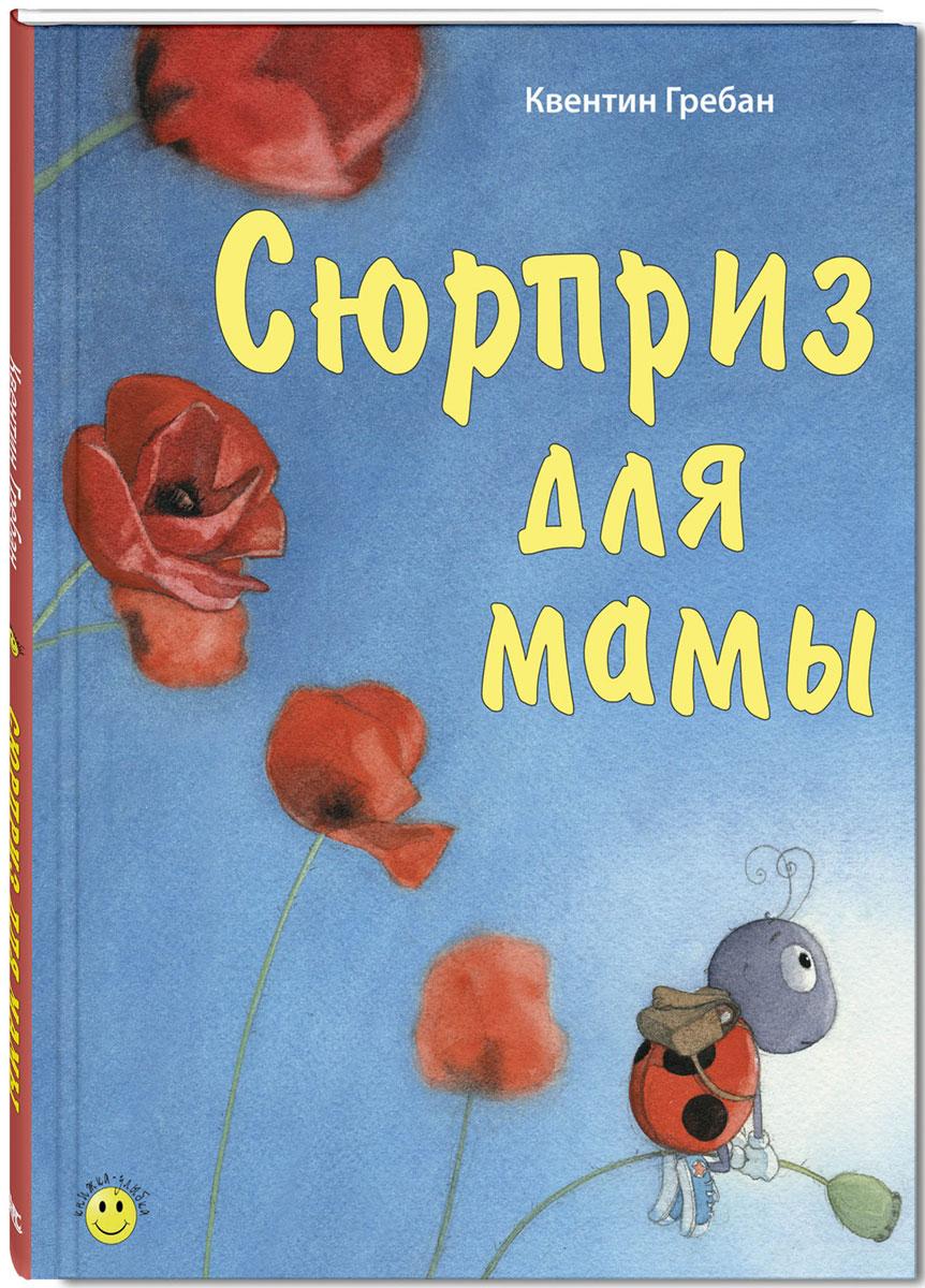 Квентин Гребан Сюрприз для мамы