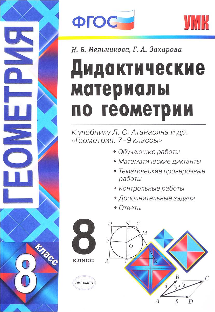 Геометрия. 8 класс. Дидактические материалы. К учебнику Л. С. Атанасяна и др.