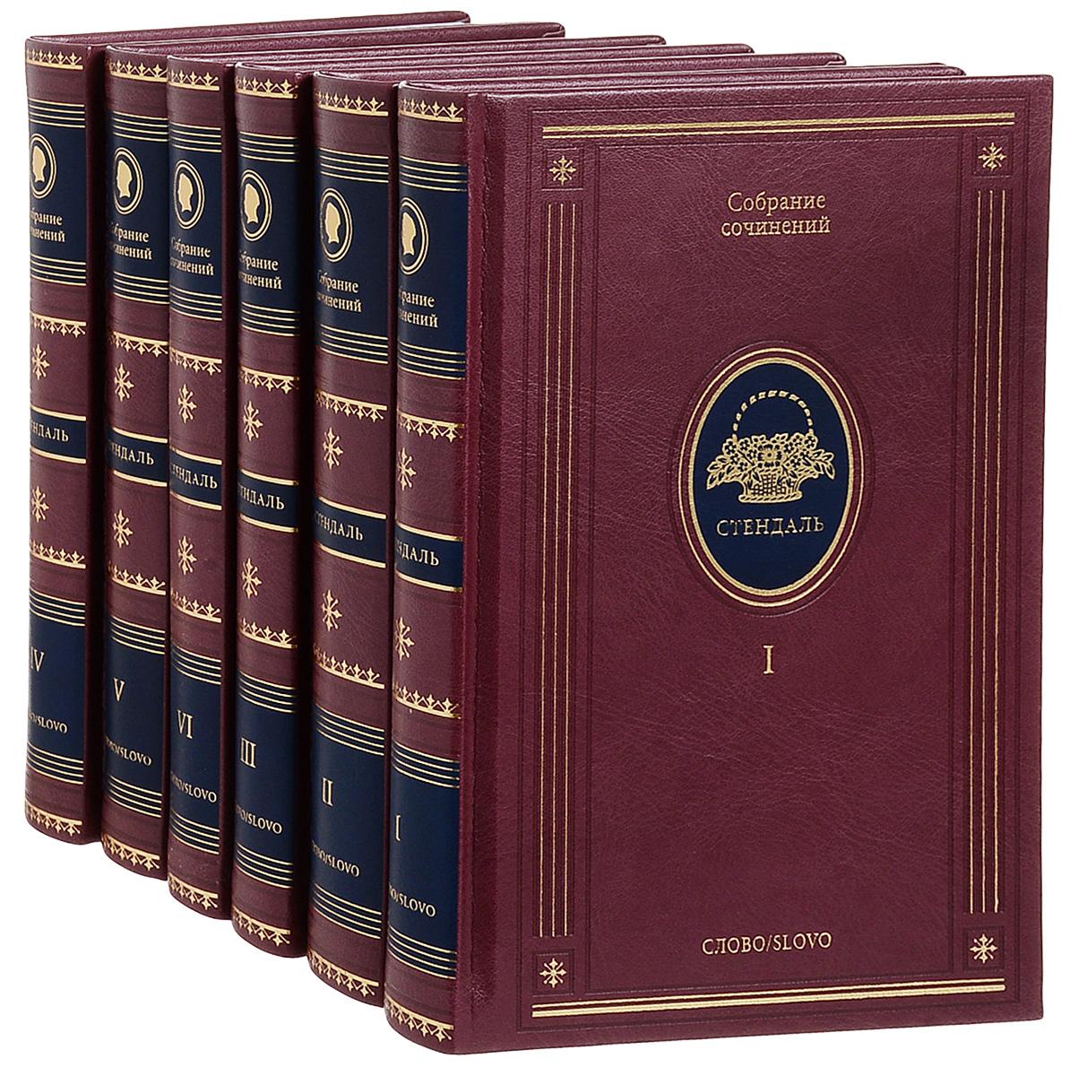 Стендаль. Собрание сочинений в 6 томах (подарочный комплект), Стендаль
