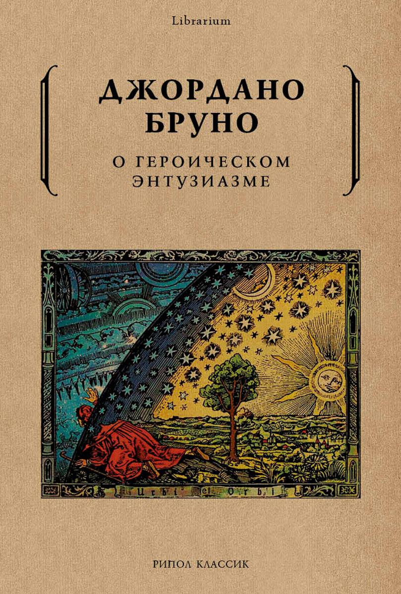 Бруно Дж. О героическом энтузиазме джордано бруно философ мистик и пророк грядущих времен