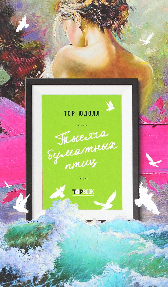 izmeritelplus.ru: Тысяча бумажных птиц. Юдолл Тор