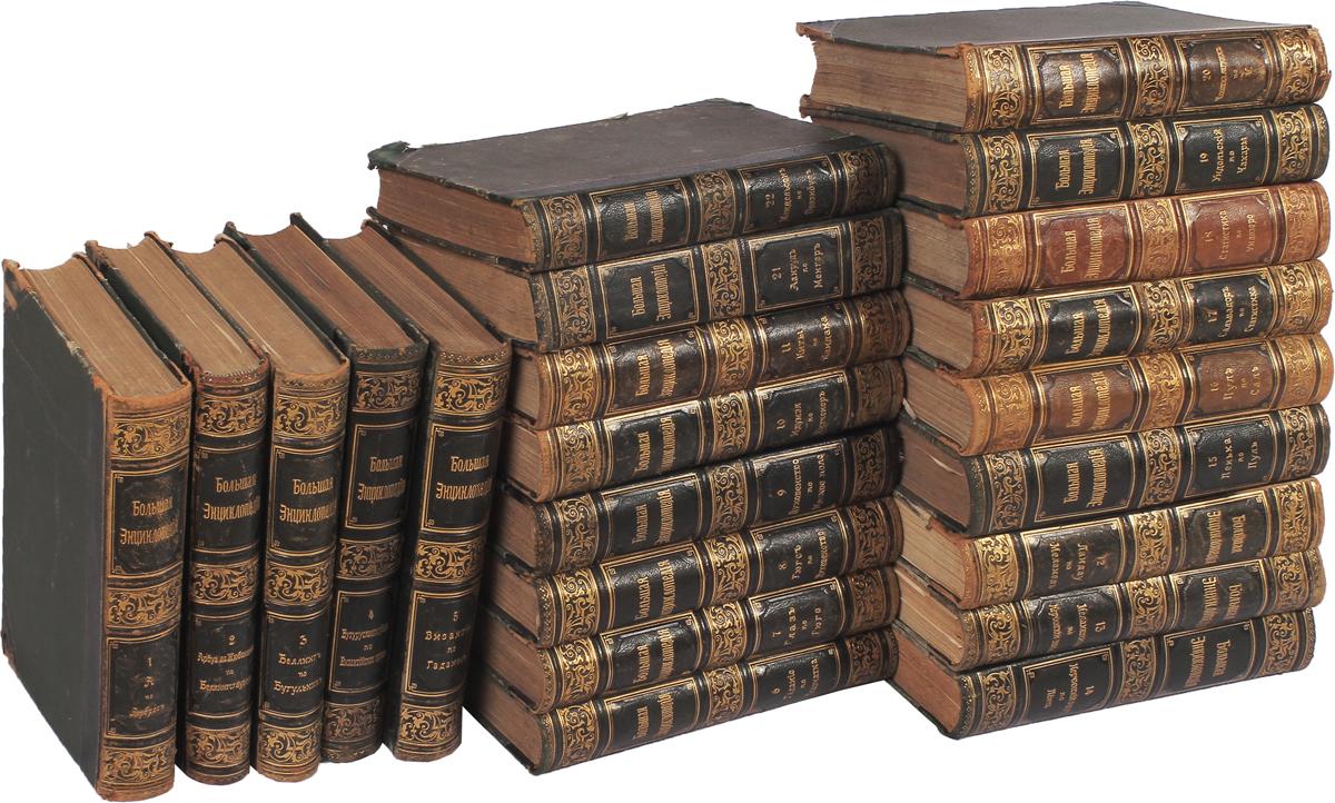 Большая энциклопедия. Словарь общедоступных сведений по всем отраслям знания (полный комплект из 22 книг)