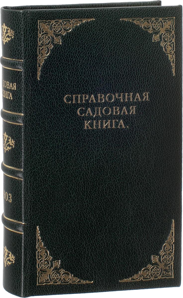 Справочная садовая книга