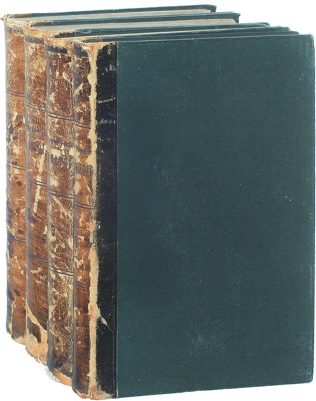 А. К. Толстой. Полное собрание сочинений. В 4 томах (комплект из 4 книг) а к толстой полное собрание стихотворений в 2 томах комплект