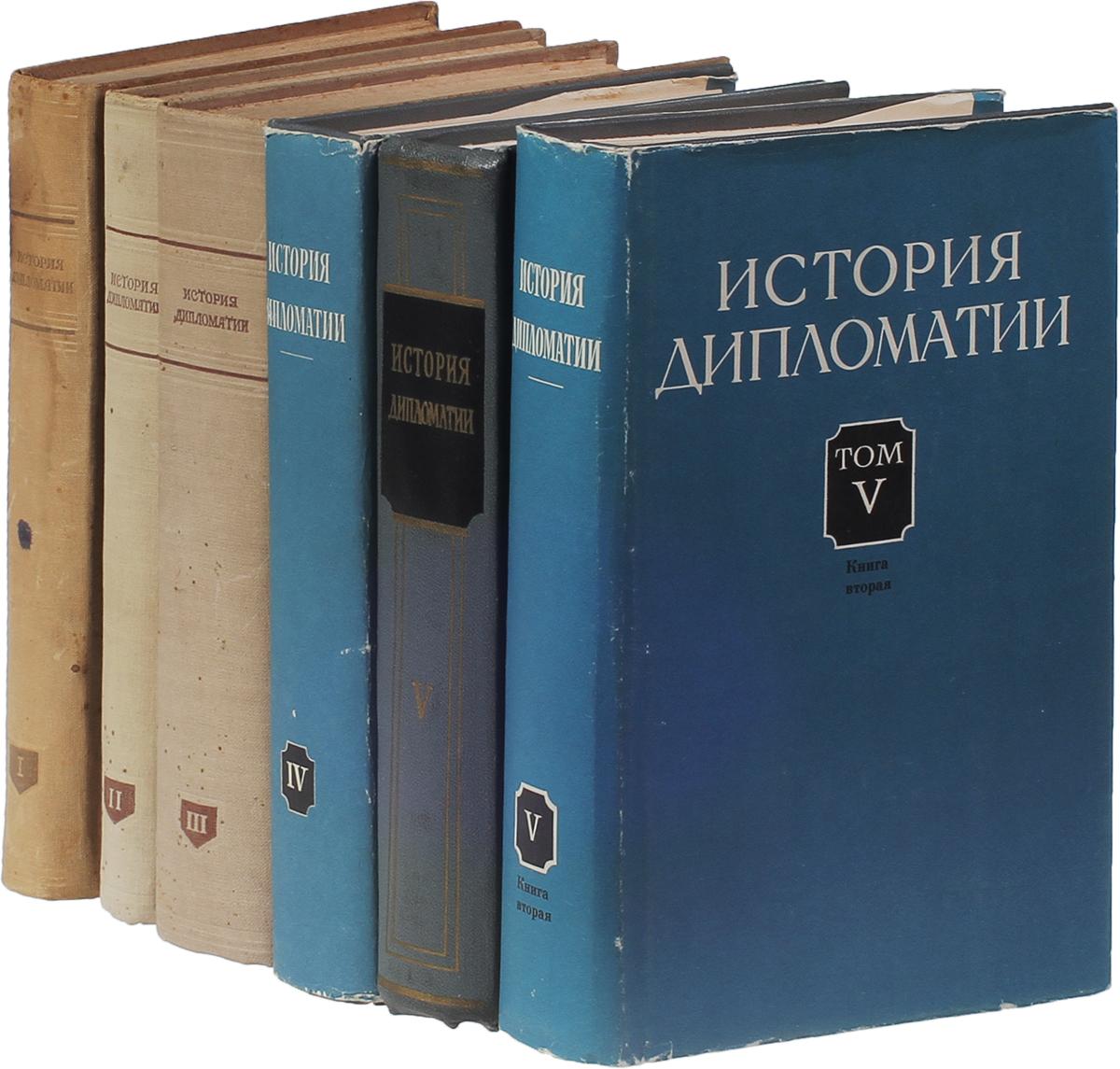 История дипломатии. В 5 томах (комплект из 6 книг) ключник р сталин период созидания гражданская война в ссср 1929 1933 гг