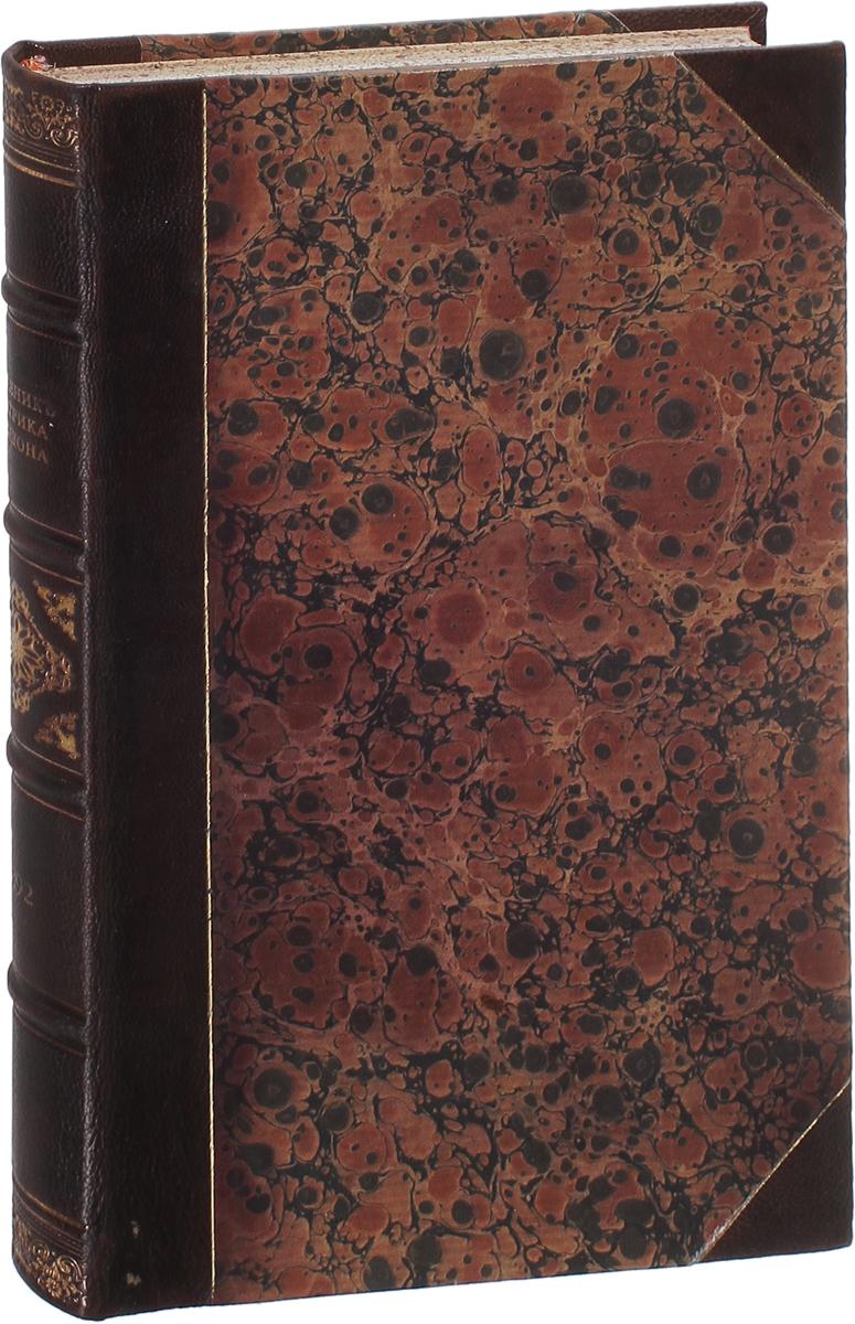 Дневник генерала Патрика Гордона, веденный им во время его шведской и польской служб от 1655 до 1661 г. Часть 1