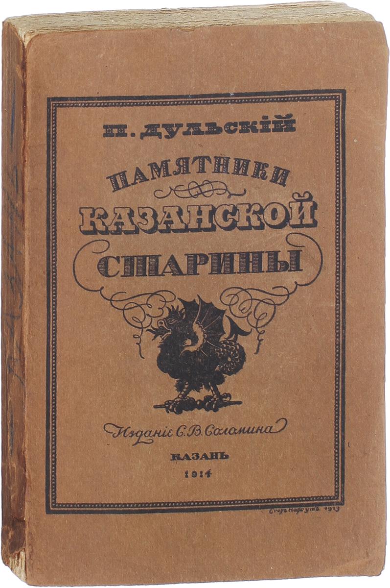 Памятники казанской старины памятники казанской старины