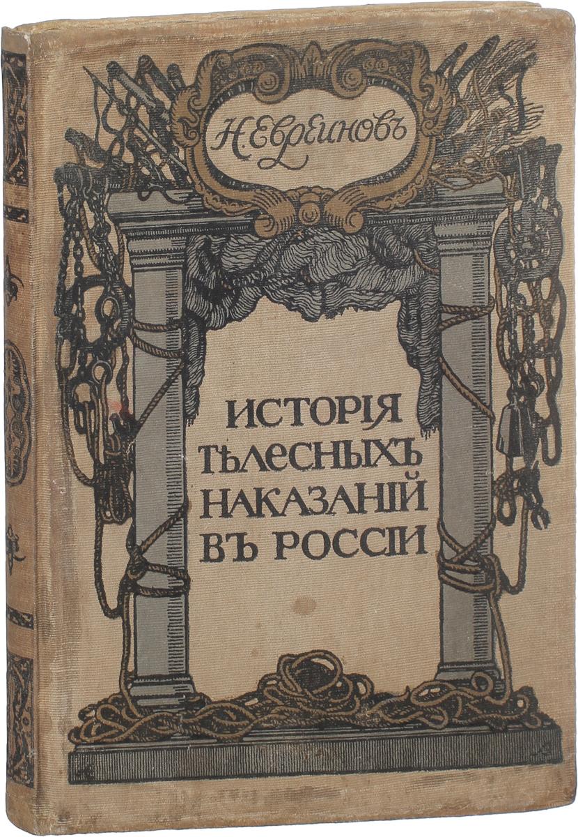 История телесных наказаний в России робинзон крузе новая переработка темы де фоэ