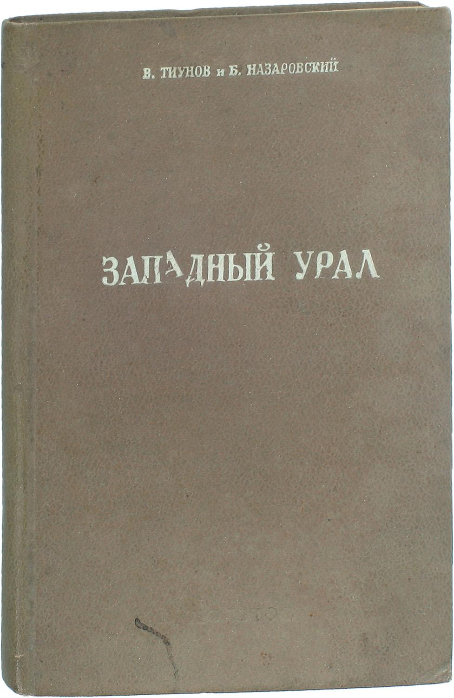 Западный Урал молотов в урал атакует