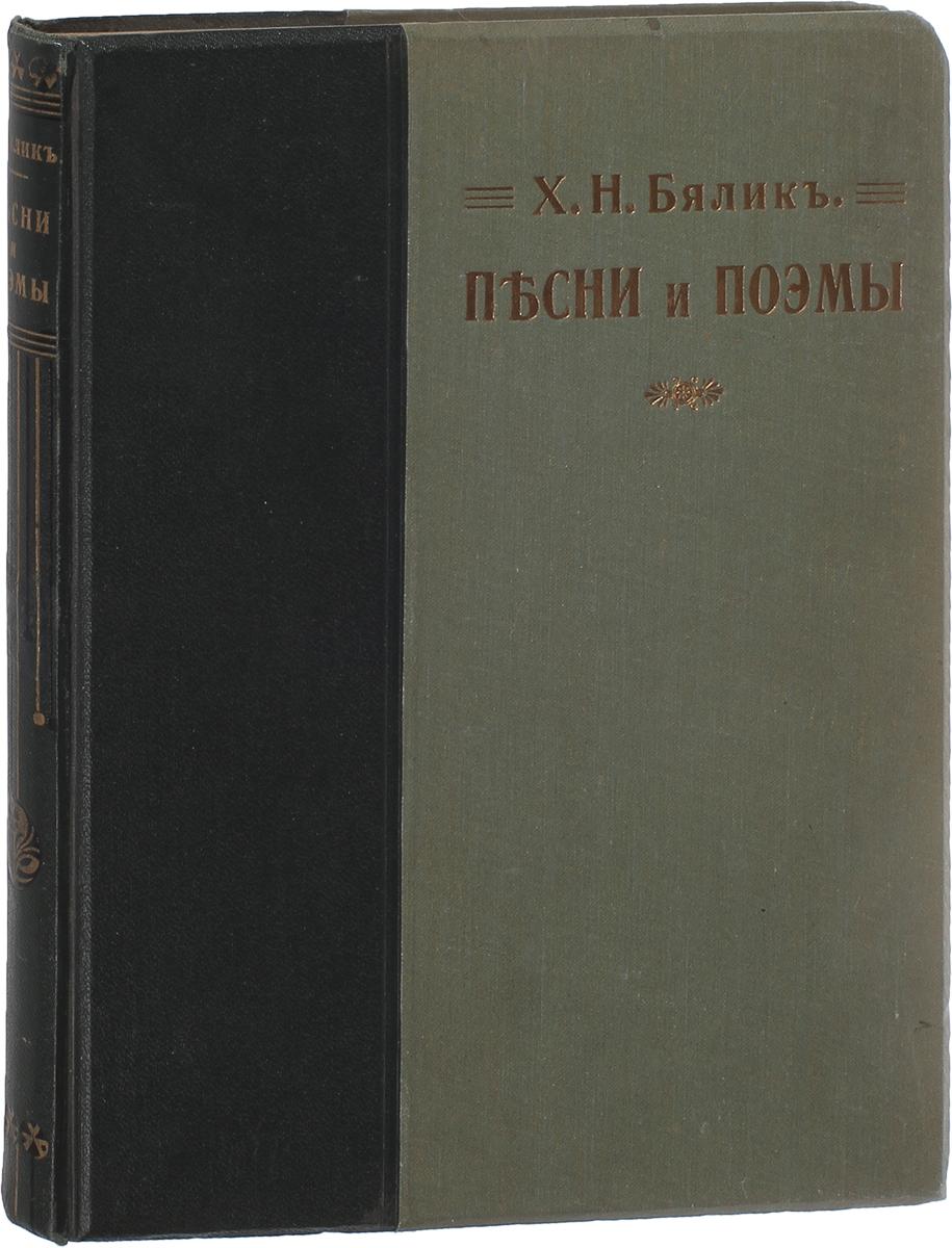 Х. Н. Бялик. Песни и поэмы
