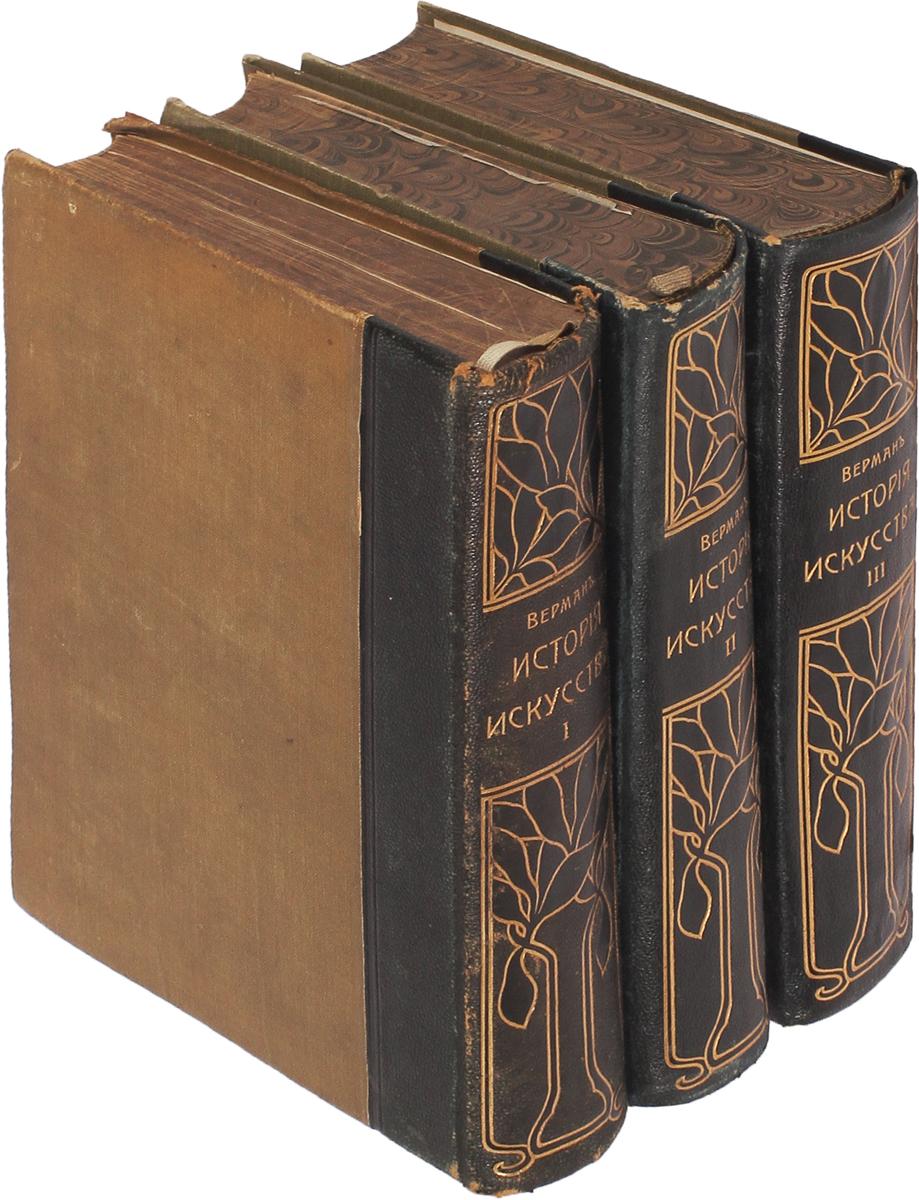 История искусства всех времен и народов. В 3 томах (комплект из 3 книг)