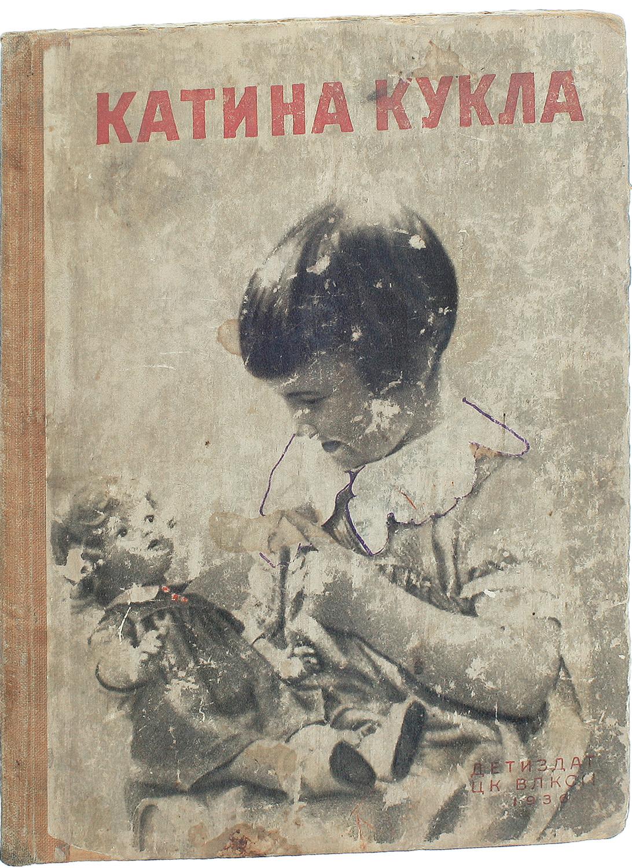 Катина кукла