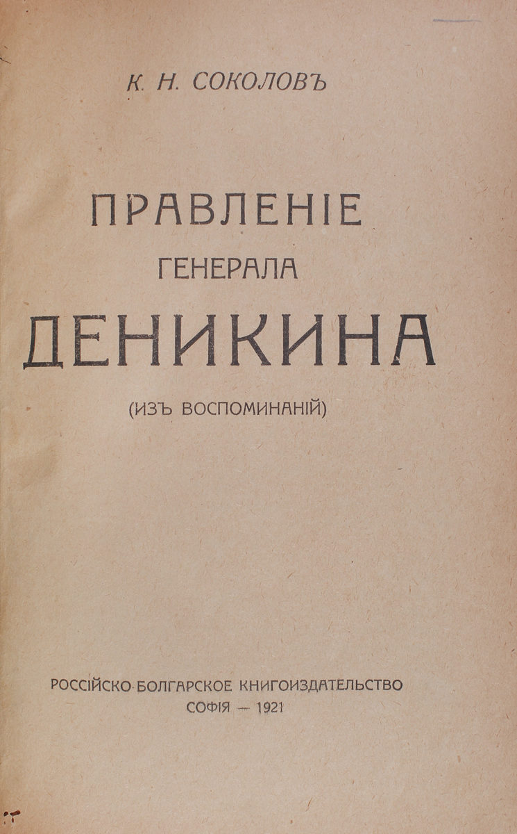Правление генерала Деникина (из воспоминаний)