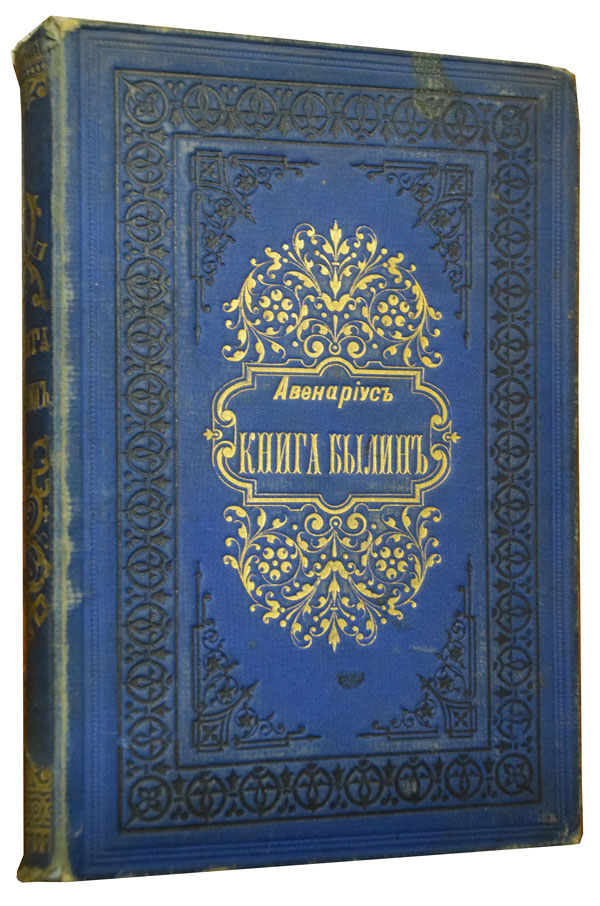Книга былин. Свод избранных образцов русской народной эпической поэзии