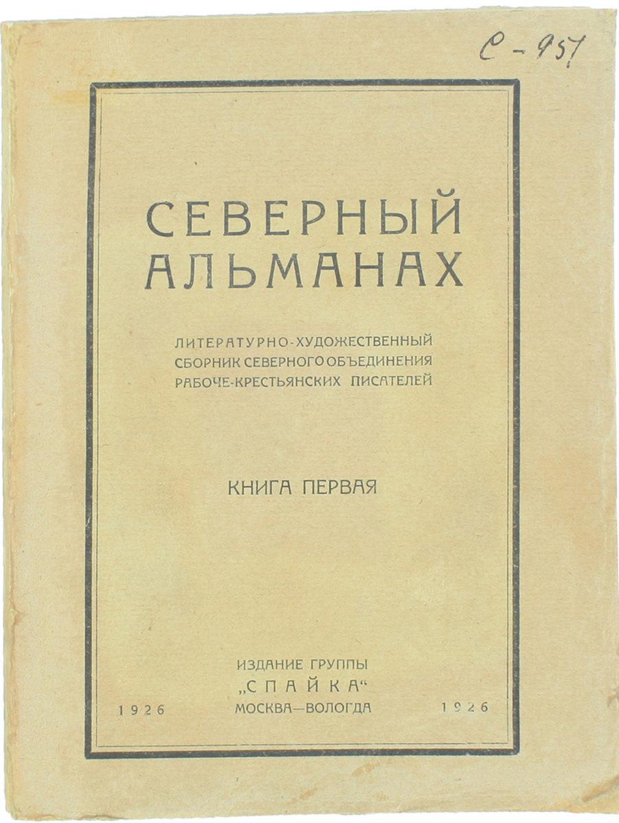 Северный альманах. Литературный сборник северных перевальцев