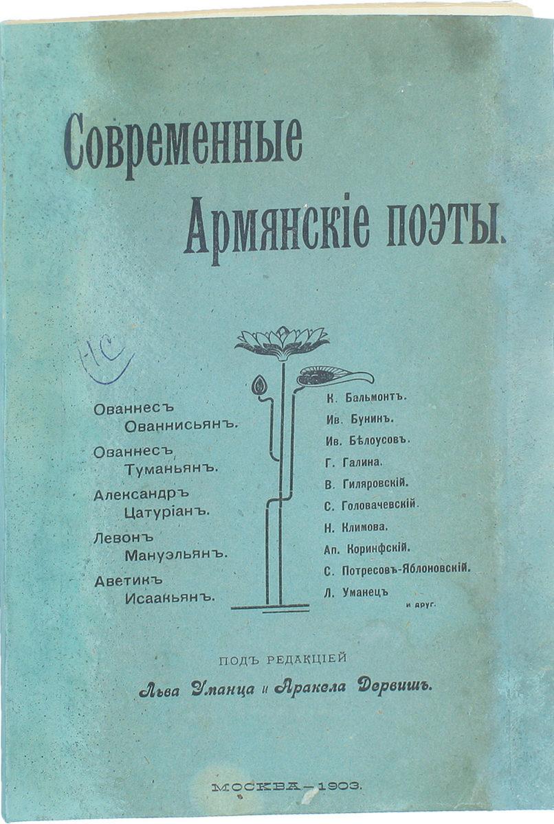 Современные Армянские поэты