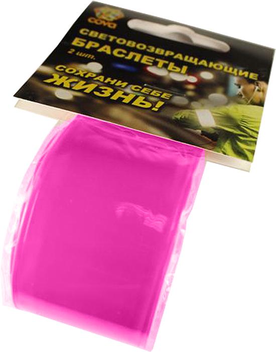 Cova Набор световозвращающих браслетов 30х300 мм цвет розовый333-208Световозвращающий браслет самофиксирующийся, одевается как на руки, так и на ноги. Удобен для прогулок, катанию на велосипедах и других средствах передвижения. Поможет вам быть заметным на дороге!