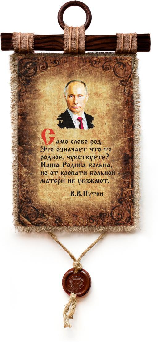 Декоративное подвесное украшение Универсальный Свиток Путин. Родина1005-4-В-П