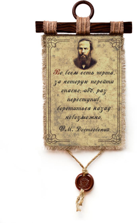 Украшение декоративное Универсальный cвиток Достоевский - Во всем есть черта, подвесное, А41028-4-В-П