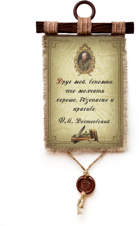 Украшение декоративное Универсальный cвиток Достоевский - Друг мой вспомни, подвесное, А4 универсальный котел для отопления дома