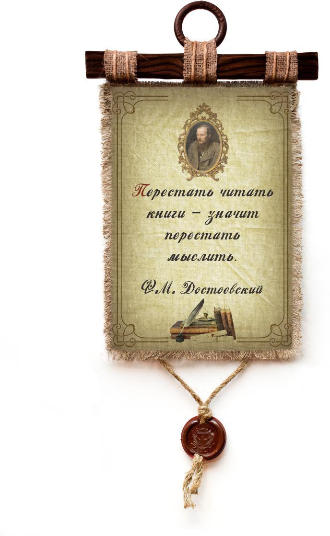 Украшение декоративное Универсальный cвиток Достоевский - Перестать читать книги, подвесное, А41031-4-В-П