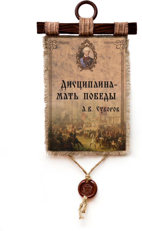 Декоративное подвесное украшение Универсальный Свиток Суворов. Дисциплина универсальный котел для отопления дома