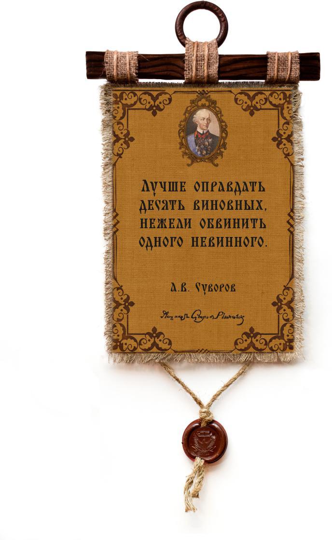 Декоративное подвесное украшение Универсальный Свиток Суворов. Лучше оправдать универсальный котел для отопления дома