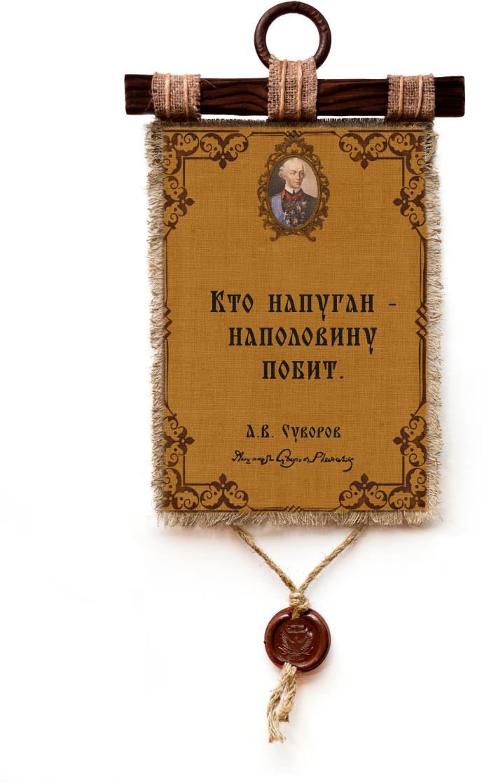 Декоративное подвесное украшение Универсальный Свиток Суворов. Кто напуган универсальный котел для отопления дома