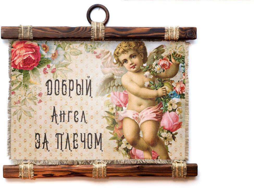 Украшение декоративное Универсальный cвиток Ангел за плечом, подвесное, А41043-4-Г-Р