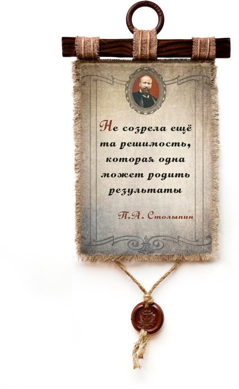 Украшение декоративное Универсальный cвиток Столыпин - Не созрела еще, подвесное, А41056-4-В-П