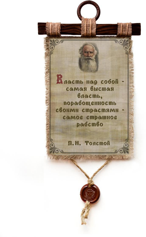 Украшение декоративное Универсальный cвиток Толстой. Власть над собой, подвесное, А4 универсальный котел для отопления дома
