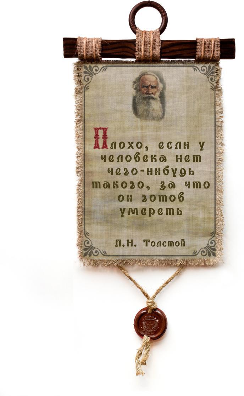 Декоративное подвесное украшение Универсальный Свиток Толстой. Если у человека универсальный котел для отопления дома
