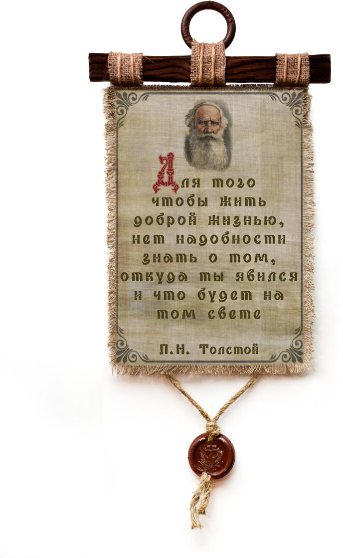 Декоративное подвесное украшение Универсальный Свиток Толстой. Жить доброй жизнью универсальный котел для отопления дома