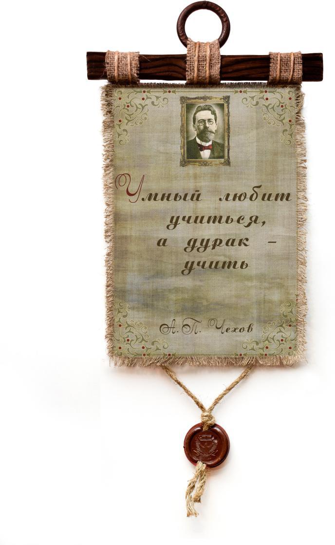 Украшение декоративное Универсальный cвиток Чехов - Умный любит учиться, подвесное, А41073-4-В-П