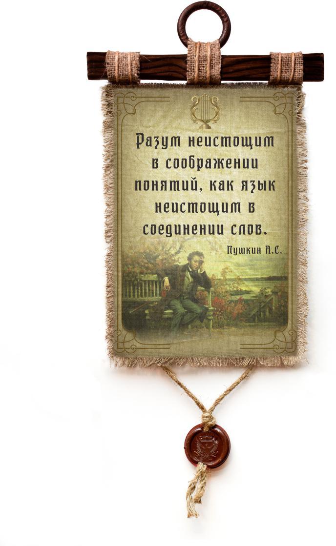 Украшение декоративное Универсальный cвиток Пушкин - Разум неистощим, подвесное, А41078-4-В-П
