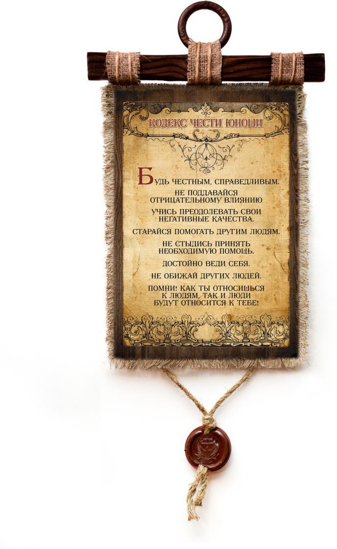 Украшение декоративное Универсальный cвиток Кодекс чести юноши, подвесное, А41081-4-В-П