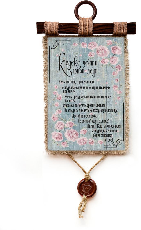 Украшение декоративное Универсальный cвиток Кодекс чести юной леди, подвесное, А41082-4-В-ПУкрашение декоративное подвесное Универсальный свиток прекрасно оформит интерьер дома или станет замечательным подарком для друзей и близких. Изделие выполнено из брошюрованного дерева, натурального льна, жгутового шпагата, льняного шпагата и сургучной подвески. Формат: А4.