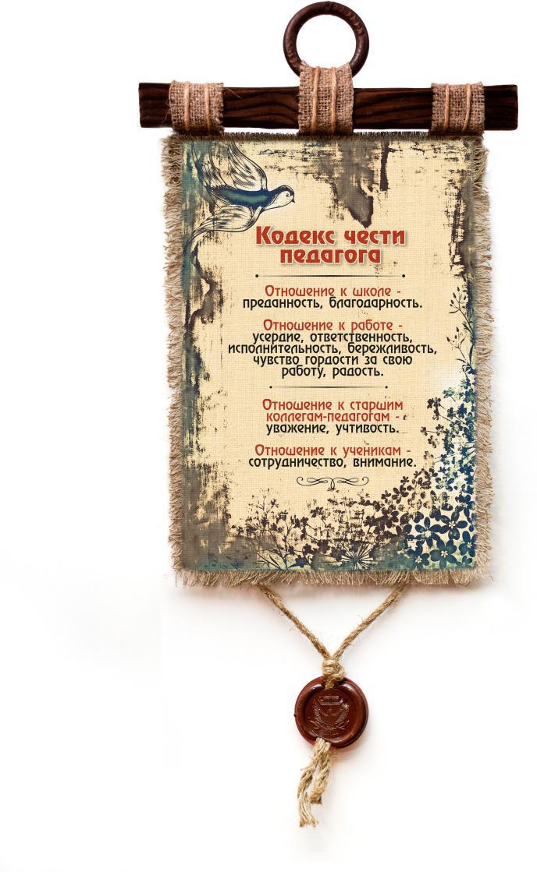 Украшение декоративное Универсальный cвиток Кодекс чести педагога, подвесное, А41083-4-В-П