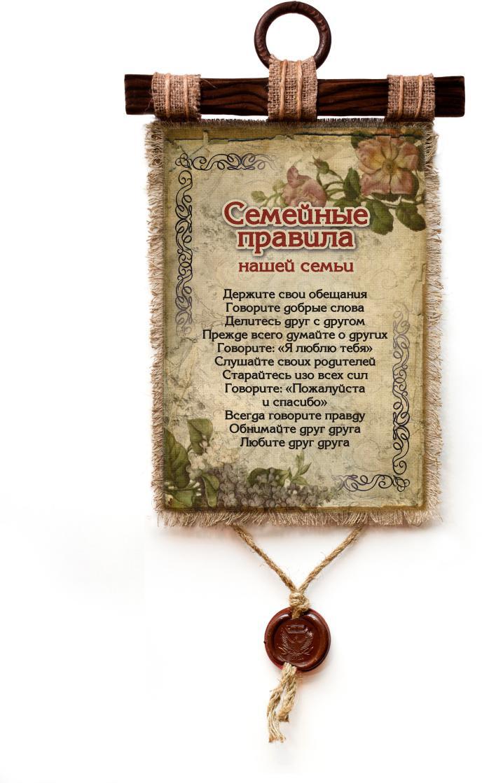 Украшение декоративное Универсальный cвиток СП нашей семьи, подвесное, А41091-4-В-П