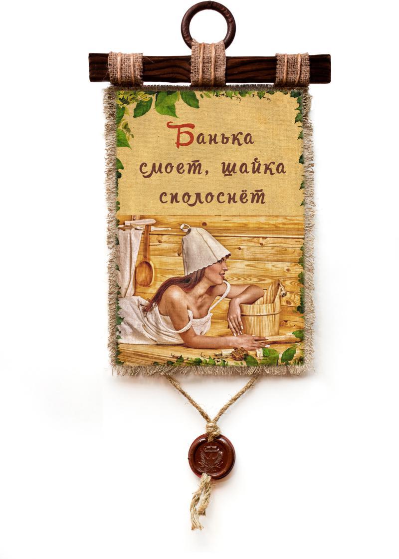 Декоративное подвесное украшение Универсальный cвиток Банька смоет декоративное подвесное украшение универсальный cвиток благословение дома спаситель